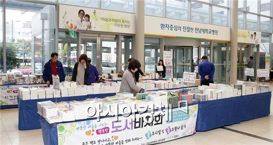 전남대학교병원(병원장 윤택림)이 저소득층 환자 돕기 '사랑나눔 도서바자회'를 18일부터 29일까지 전남대병원 1동 로비에서 개최한다.