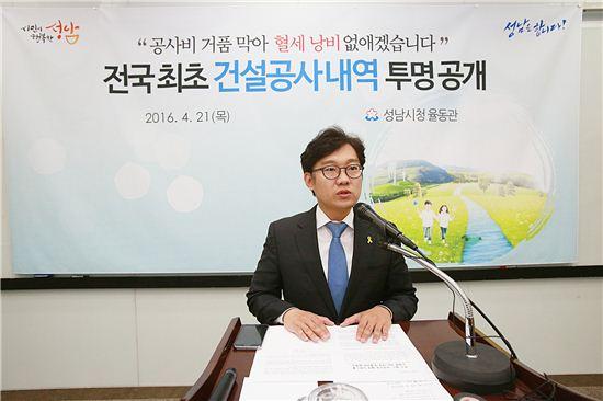 김남준 성남시 대변인이 건설공사 내역 투명공개를 발표하고 있다.