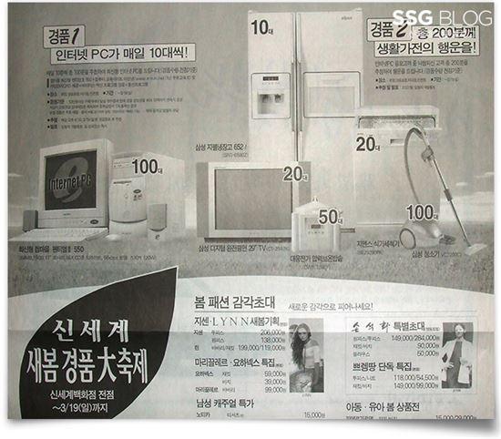 2000년 신세계 새봄 경품 대축제. 경품품목 펜티엄Ⅲ(100대)