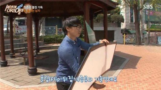 21일 저녁 SBS '세상에 이런 일이'에 나온 사인스피너 청년.