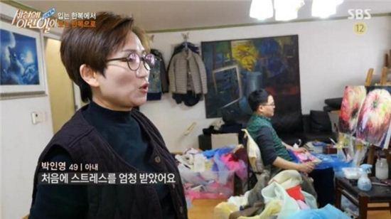 21일 저녁 SBS '세상에 이런 일이'에 나온 한복 붙이는 화가.