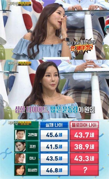 '비타민' 미나 생체나이. 사진=KBS2 방송화면 캡처