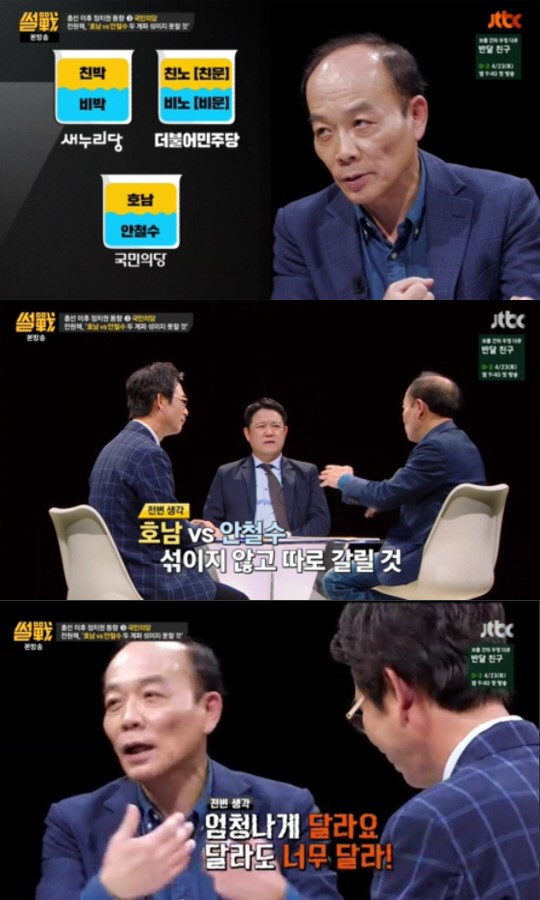 '썰전' 전원책의 국민의당 관련 발언. 사진=JTBC 방송화면 캡처.