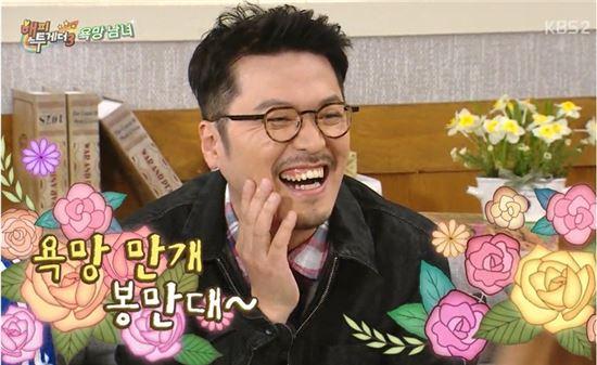 해피투게더3 봉만대. 사진=KBS2 해피투게더3 봉만대 캡처