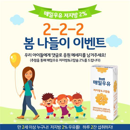 매일우유, 어린이날 기념 '저지방우유 2%' 증정 이벤트 실시