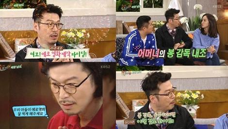 봉만대 감독=KBS 예능 프로그램 '해피투게더3' 방송화면 캡처