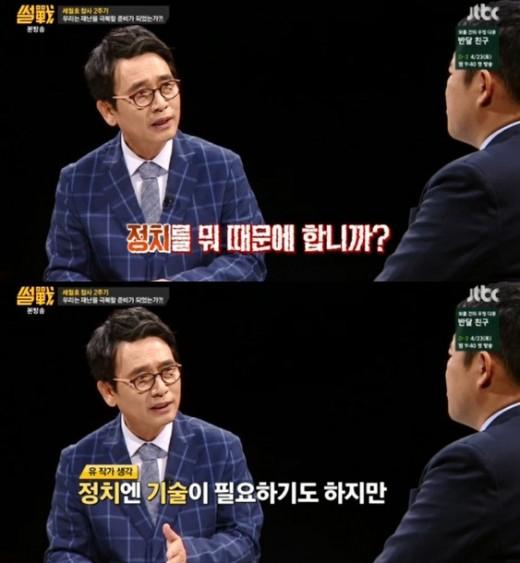 '썰전' 유시민. 사진=JTBC 방송화면 캡처