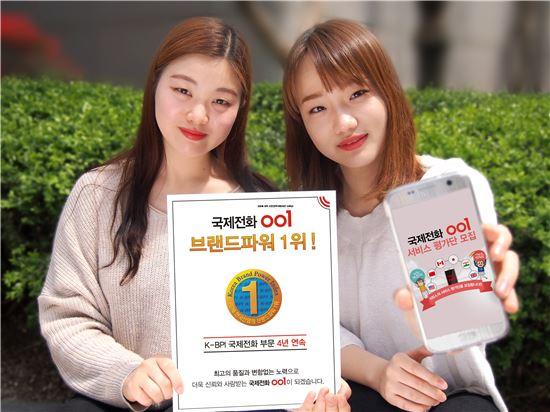 KT, '2016 한국산업의 브랜드파워' 국제전화 4년 연속 1위