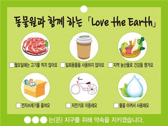 서울대공원, '지구의 날' 맞아 'Love the Earth' 행사 개최