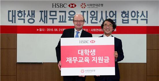 (왼쪽부터)마틴 트리코드 HSBC 코리아 행장과 김용덕 사회연대은행 대표