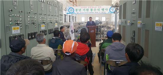 한국농어촌공사 고흥지사(지사장 송기정, 이하 고흥지사)가 고흥지역 최대의 쌀농사지대인 고흥만간척지의 통수식을 시작으로 본격적인 영농준비에 돌입했다.