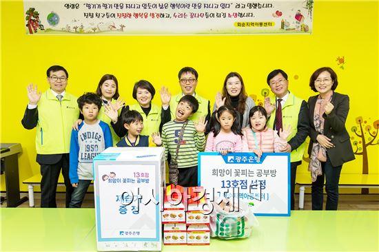 JB금융그룹 광주은행(은행장 김한)은 21일  전남 화순에 위치한 화순지역아동센터에서 '희망이 꽃피는 공부방 13호점 선정식'을 가졌다.