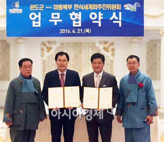 완도군(군수 신우철)은 22일(한국시간) 미국동부 한식세계화추진위원회(회장 김영환)와 업무협약을 체결했다.