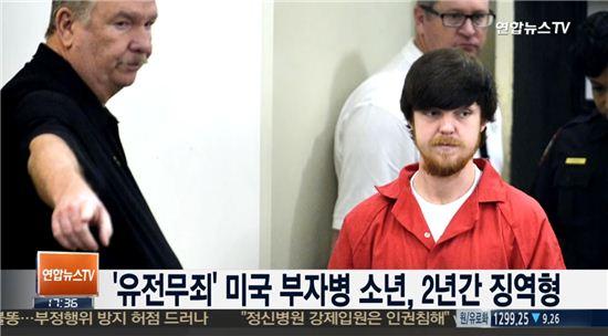 송환된 카우치는 법원으로부터 성인 교도소에서 2년 수감을 선고받았고, 이에 형량이 너무 가볍지 않냐는 비난이 쇄도했다. 사진 = 연합뉴스TV 화면 캡쳐