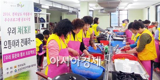 보성군(군수 이용부)은 지난 21일 2016 전라남도 우수자원봉사 프로그램으로 선정된 '우리 茶! 으뜸이라 전해라~~'사업을 추진했다.
