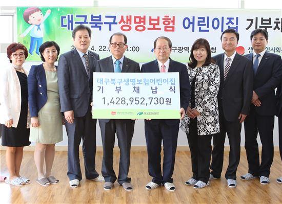 생명보험사회공헌재단, 대구북구생명보험어린집 기부