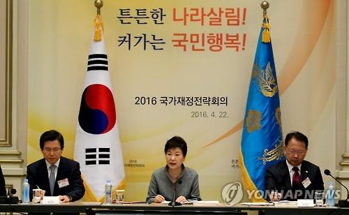 박근혜 대통령이 22일 청와대에서 열린 2016 국가재정 전략회의에서 모두발언하고 있다.