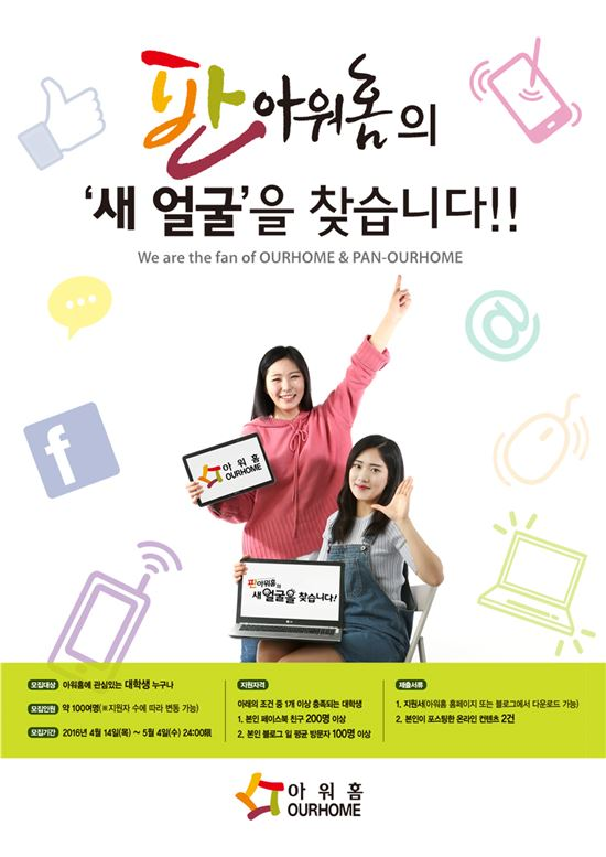 아워홈, 공식 대학생 서포터즈 '판아워홈' 5기 모집