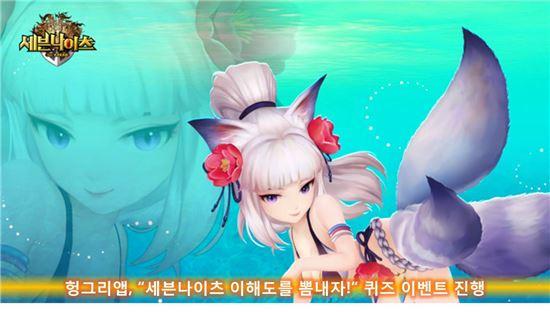 """헝그리앱, """"세븐나이츠 이해도를 뽐내자!"""" 퀴즈 이벤트 진행"""