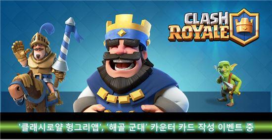 '클래시로얄 헝그리앱', '해골 군대' 카운터 카드 작성 이벤트 중