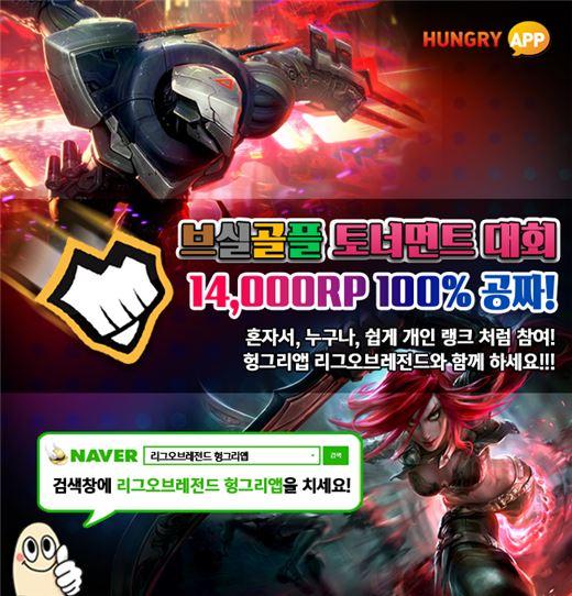 헝그리앱, '리그오브레전드 브실골플 토너먼트' 매주 화요일 개최