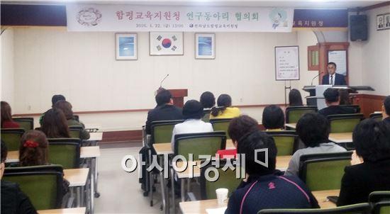 함평교육지원청(교육장 강대영)은  22일 대회의실에서 2016년 연구동아리 협의회를 개최했다.