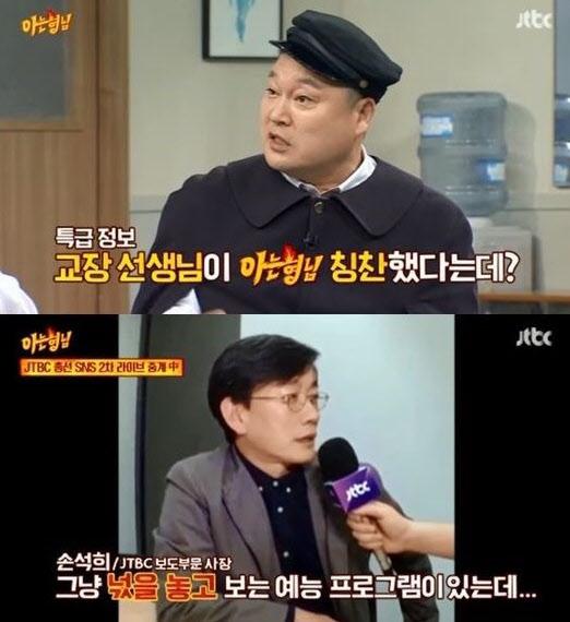사진= JTBC '아는 형님' 방송화면 캡처