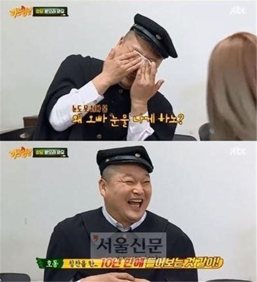 사진= JTBC '아는 형님' 방송 화면 캡처