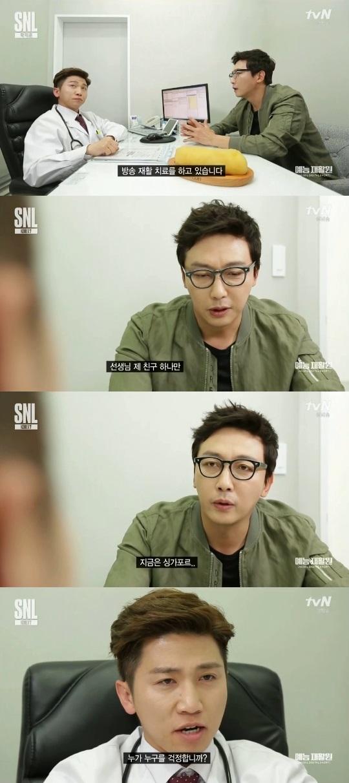 사진= tvN 'SNL 코리아' 방송화면 캡처