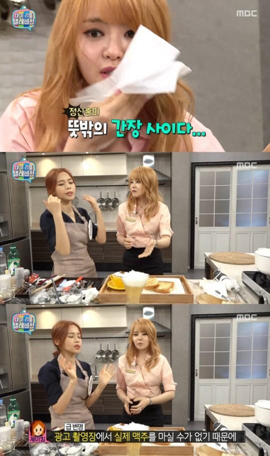 사진= MBC '마이 리틀 텔레비젼' 방송화면 캡처