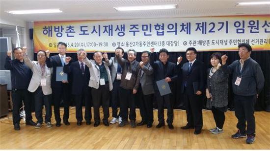 해방촌 도시재생주민협의체 제2기 임원