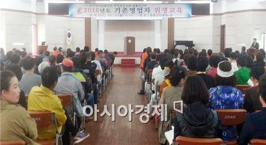 장흥군(군수 김성)은 지난 25일 군민회관 대회의실에서 한국외식업중앙회 장흥군지부 주관 2016년도 영업자 위생교육을 실시했다.