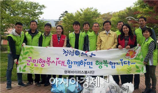 해남군청 행복바이러스 자원봉사단이 환경정화에 나섰다.