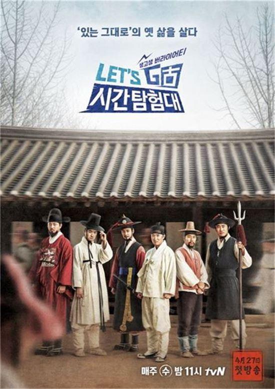 사진=tvN '렛츠고 시간탐험대' 제공
