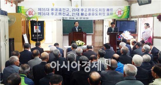 영광향교 전교 및 유도회장 이·취임식이 지난 27일 영광향교 명륜당 에서 개최됐다.