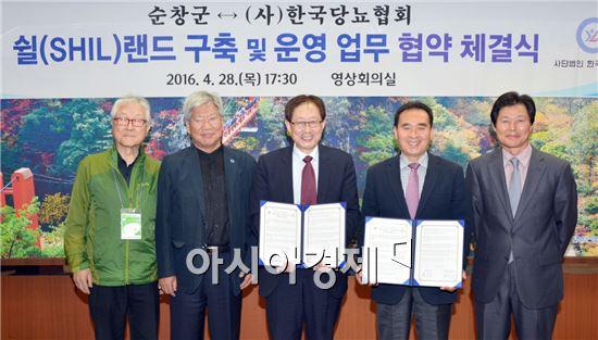 순창군은  28일 군청 영상회의실에서 사단법인 한국당뇨협회와 쉴(SHIL)랜드 구축사업 관련 업무 협약을 체결했다.