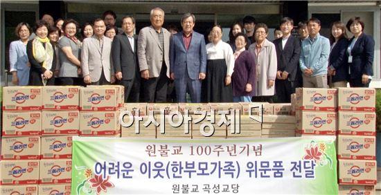 원불교 곡성교당(임영철 교무)은 지난 26일 원불교 창시 100주년을 맞아 관내 어려운 이웃에 전달해달라며 위문품을 곡성군에 기탁했다. 군은 이날 기탁받은 위문품을 관내 어려운 이웃 87세대에 전달했다.