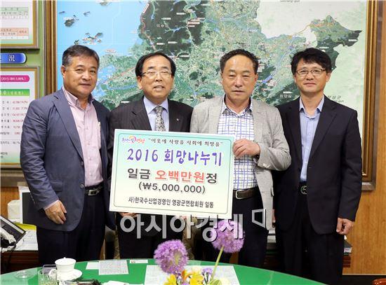 (사)한국수산업경영인 영광군연합회(회장 장원서)는  27일 영광군을 방문 김준성 군수에게 불우이웃돕기 성금 500만원을 기탁했다.