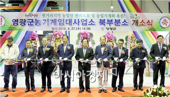 영광군(군수 김준성)은 민선 6기 군수 공약사업 '농기계임대사업소 북부 분소'를 설치 27일 개소식을 가졌다