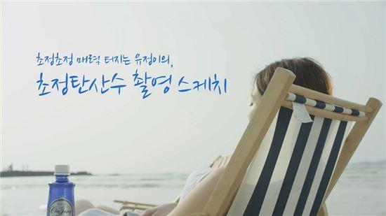 일화, 모델 김유정 '초정탄산수' 광고 비하인드 영상 공개