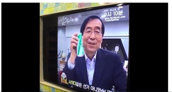 박원순 서울시장 SNS 생방송 화면 캡춰.