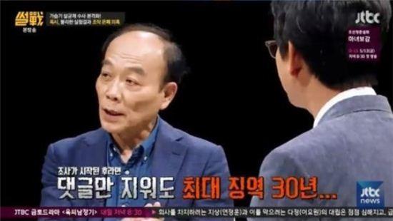 '썰전' 전원책 옥시 사태 언급. 사진=JTBC 방송화면 캡처.