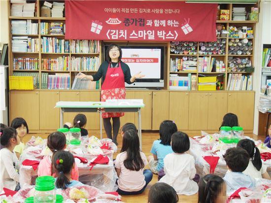 대상FNF 종가집, 2016 '김치 스마일 박스' 캠페인 진행
