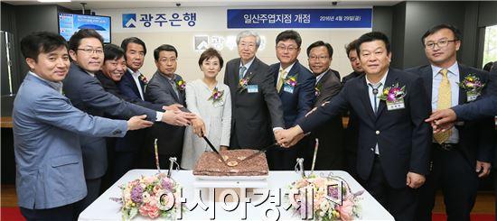 B금융그룹 광주은행(은행장 김한)은 4월 29일 오후 4시 김한 은행장과 임직원, 외빈 등50여명이 참석한 가운데 일산주엽지점 개점식을 가졌다.
