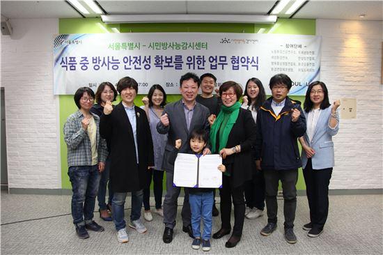 29일 서울시는 시민방사능감시센터와 식품 중 방사능 안전성 확보를 위한 업무협약을 맺었다.