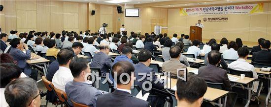전남대학교병원(병원장 윤택림)이 2016년 제1차 관리자워크숍을 4월29일 병원 6동 강당에서 성황리에 개최했다.