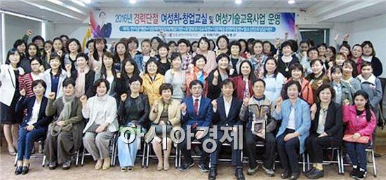 장흥군종합사회복지관(관장 김영석)은 지난 4월 28일 복지관 대회의실에서 2016년 여성취·창업교실 및 여성기술교육사업 개강식을 개최했다.