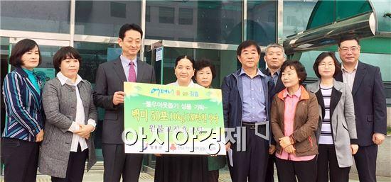 장흥군(김성 군수)은 지난 4월 28일 원불교 장흥교당(대표 김자경 교무)이 원불교 최대 경축일인 제101회 대각개교절을 기념해 어려운 이웃에 전달해 달라며 백미 10kg짜리 50포(130만원 상당)를 기탁했다