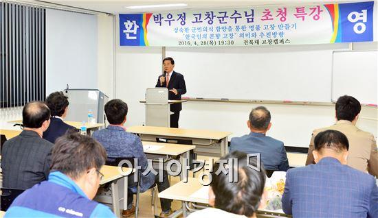 박우정 고창군수가 전북대 고창캠퍼스에서 특강을 실시했다.