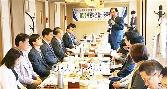 완도군(군수 신우철)은 지난 3월 16일 서울에 이어 4월 28일에는 세종시 중앙부처에 근무하는 완도 향우 공무원을 초청해 군정현안 간담회를 가졌다.